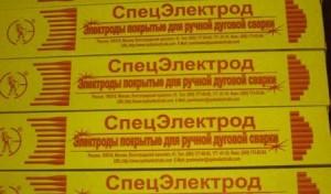 Svarochnyye-elektrody-UONI-13-65-kompanii-Spetselektrod