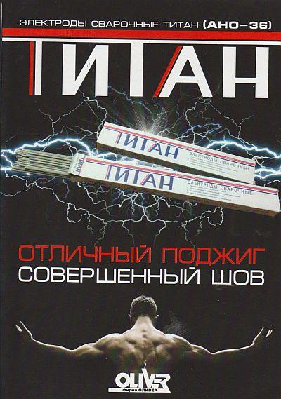 titan-ano-36