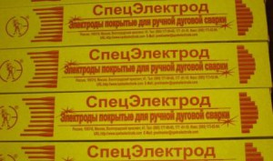 Сварочные электроды АНЖР-2.