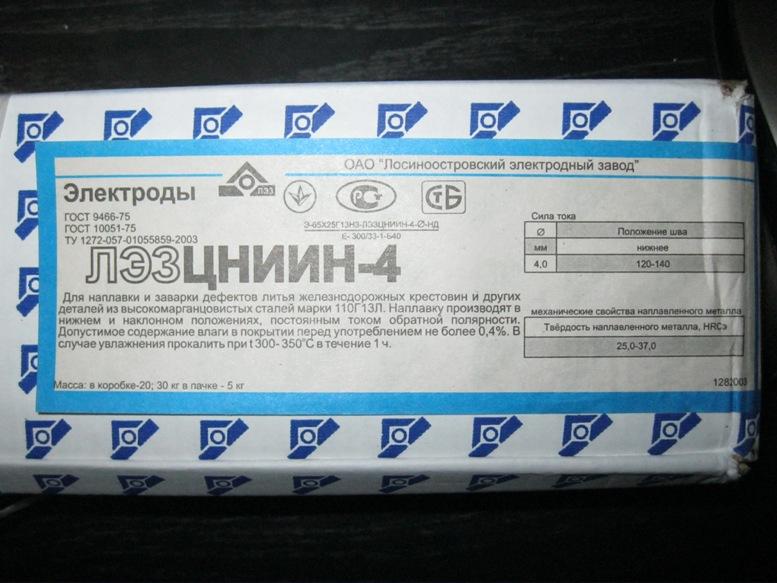Упаковка электродов для наплавки «ЦНИИН-4».