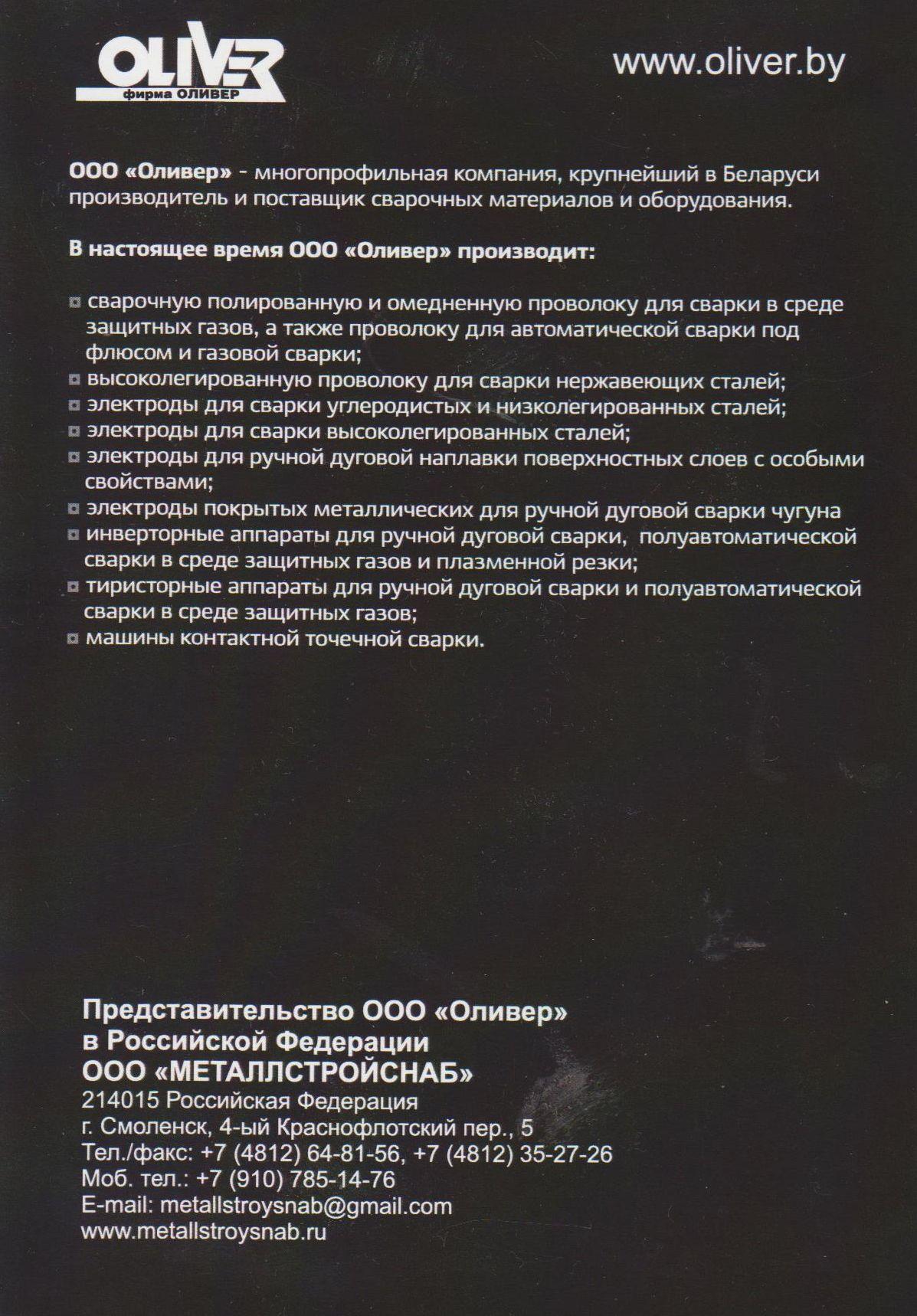 производитель электродов oliver