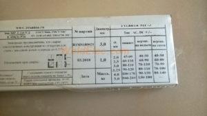 Электроды для ручной электродуговой сварки Ресанта МР-3