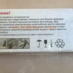 Коробка со сварочными электродами Ресанта